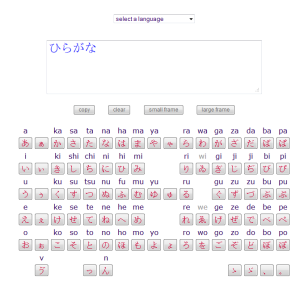 screenshot from lexilogos Hiragana Keyboard